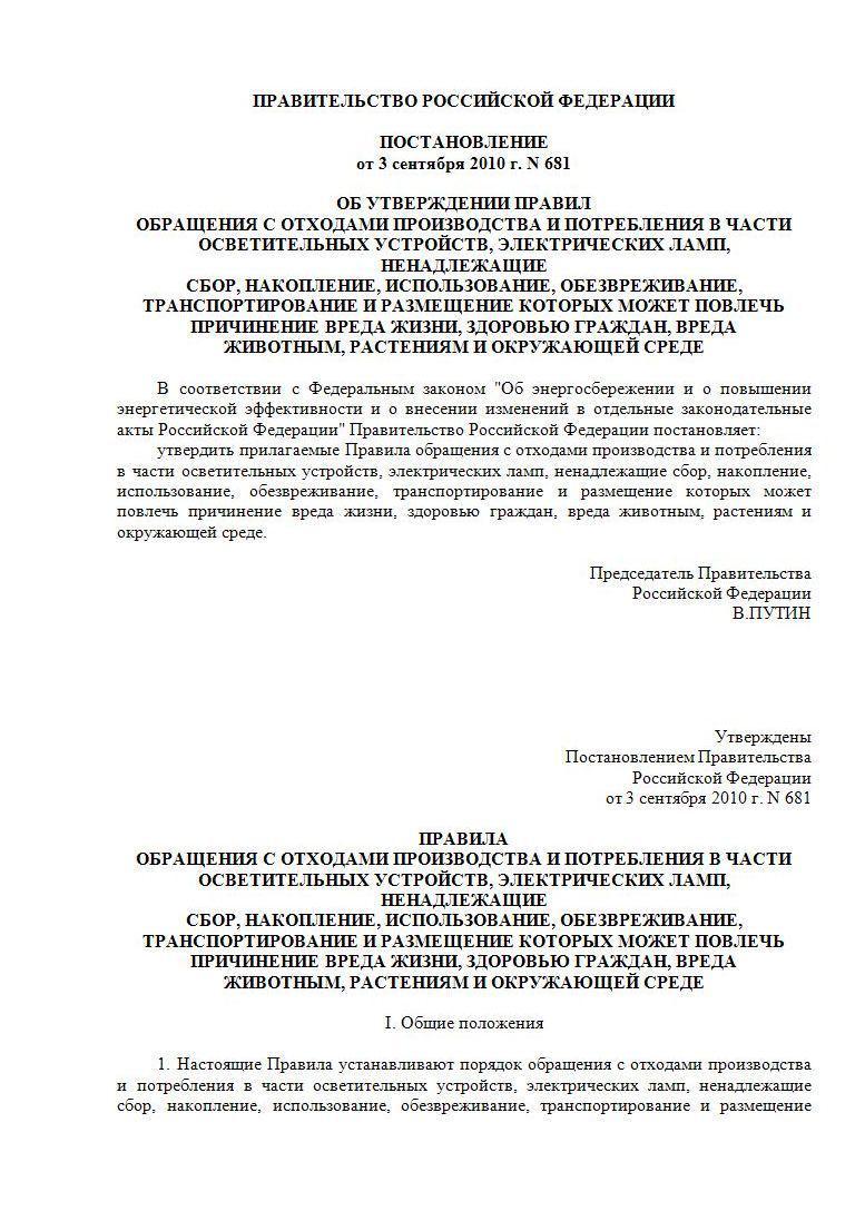 681 постановление правительства рф: